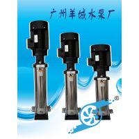 广州羊城水泵厂|不锈钢立式多级离心泵|QDLF16-60|广东增压泵|广州羊城泵业