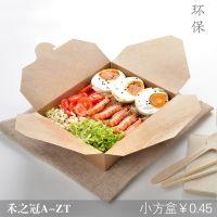 禾之冠牛皮纸盒厂家批发一次性餐具水果沙拉寿司包装盒