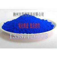贵州高纯度硫化蓝 兰供应 云南无机染料氧化铁蓝 兰