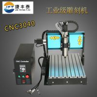 数控雕刻机cnc3040全自动模具金属木工玉石印章高精度小型雕刻机