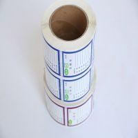 泉辰标签 不干胶标签 耐高温电子标签定制印刷 哑银条码纸定做