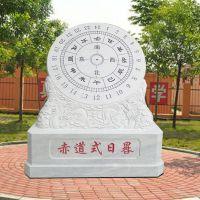 石雕日晷户外大型汉白玉校园广场装饰计时器摆件曲阳万洋雕刻厂家现货加定做