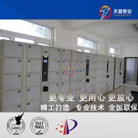 天瑞恒安 TRH-ZAW-98 浙江福源智能科技电子柜,福源智能科技