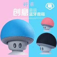 卡通蘑菇头蓝牙音响无线蓝牙创意便携桌面超萌手机支架迷你小音箱