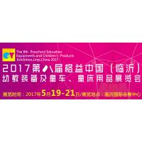 2017第八届格益中国(临沂)幼教装备及童车、童床用品展