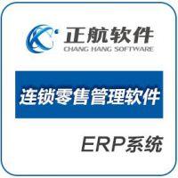 连锁门店软件,连锁零售ERP,新零售ERP,正航软件