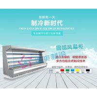 上海浩爽超市风冷冷藏风幕柜 水果保鲜柜点菜柜 风幕展示柜商用