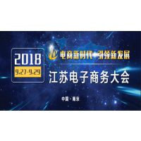 2018江苏电子商务大会