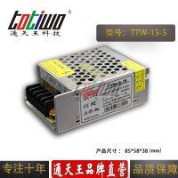 通天王 5V15W(3A) 电源变压器 集中供电监控LED电源
