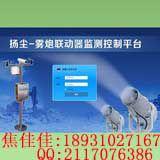邯郸清易扬尘—雾炮联动器监测控制平台