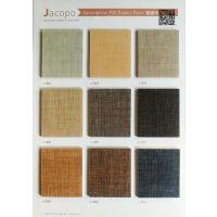 【雅格布JACOPO】布纹PVC地板|厂家 价格 规格 库存