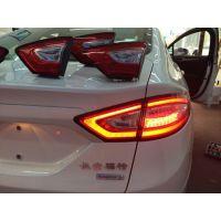 福特13款新蒙迪欧尾灯改装1.5t升级满月尾灯LED专用尾灯高配总成