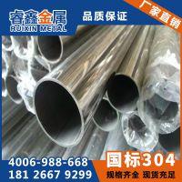高精度不锈钢管材 光亮304不锈钢精密管加工生产定制打孔
