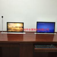 yogen-BS18.4超薄液晶高清显示屏升降一体机无纸化办公整套生产