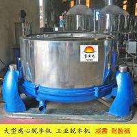 强力蔬菜甩干机 东莞不锈钢离心脱水机 工业甩干机生产厂家