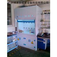 高品质pp通风柜 pp通风橱 实验室排风 排烟 排异味耐腐蚀耐酸碱 广州禄米实验室设备