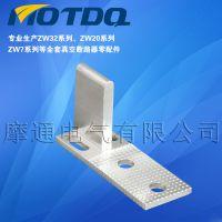 供应摩通质量优ZW32隔离刀座、ZW32-630A刀座、ZW32-630A静触头、ZW32开关
