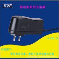 XVE 供应4.2V0.7A数码产品充电器免费拿样质保3年锂电池充电器制作厂