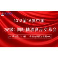 2018届第16届中国安徽国际糖酒食品交易会
