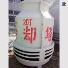 太原圆塔20T价格 注塑机降温凉水塔 工业玻璃钢冷却塔20/30/50/60吨 【华强】