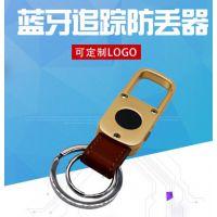 钥匙扣定位器 金属蓝牙智能钥匙扣防丢器