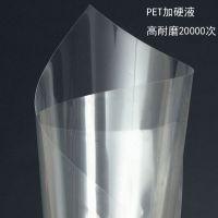 UV塑料加硬树脂 PET薄膜加硬液 PC加硬液 塑料加硬液 加硬树脂