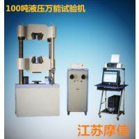 摩信专业生产微机控制电液伺服万能试验机