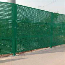 隔音防尘护栏网订购 香洲安全防护网报价 斗门金属穿孔洞板