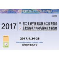 2017第二十届中国东北国际动力传动与控制技术展览会