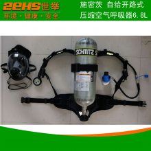 自给开路式压缩空气呼吸器 施密茨6.8L呼吸器