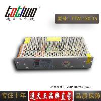 通天王15V150W(10A)电源变压器 集中供电监控LED电源