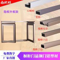 晶钢门型材材料 4 5厘通用小窄边铝材 隐框带外框款橱柜门