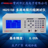 汇高HG2515B 多路电阻扫描测试仪 3路