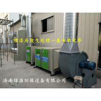 喷漆房废气处理设备 环保达标 排除无味道 水帘过滤 光氧催化设备