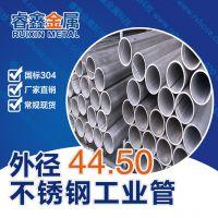 山东批发304不锈钢无缝管 46*3无缝管 精轧不锈钢管厂家批发