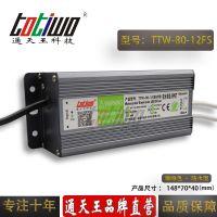 通天王12V6.67A(80W)咖啡色户外防水LED开关电源 IP67恒压直流