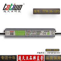 通天王12V3A(36W)咖啡色户外防水LED开关电源 IP67恒压直流