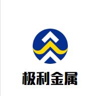 东莞市极利金属材料有限公司