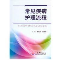 正版 常见疾病护理流程 贾爱芹 郭淑明著 人民军医出版社