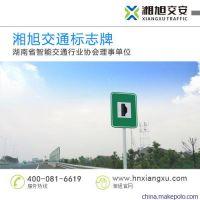 交通标志牌制作旅游景区标牌湘旭交安生产