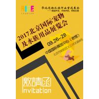2017北京宠物水族展将于9月26日华丽启幕,预登记享可免费领取门票~