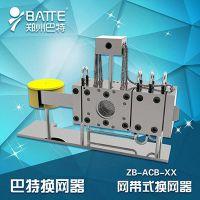 巴特供应造粒机自动换网器 pvc造粒自动换网器