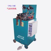 供应迎喜牌小型气动对焊机,金属圆环对接机,UNQ-10对焊机