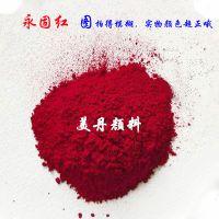 美丹颜料厂家生产pigment 偶氮红色颜料粉涂料油漆色粉PR-1703永固红
