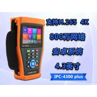 WANGLU/网路通 IPC-4300plus 视频监控仪