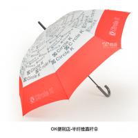 广告伞厂家专业订做广告伞、广告礼品伞