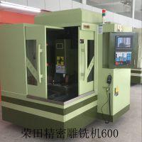 厂家直供北京精雕高精密数控雕铣机台湾荣田RT600V