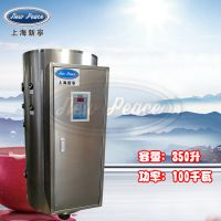 上海新宁1000平米采暖用热水器350L100kw热水器NP350-100