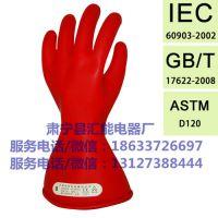 00级0级1级带电作业用绝缘手套(乳胶)电工绝缘手套 带电作业绝缘手套