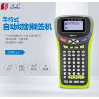 硕方LP5125系列标签机